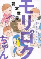 モリロクちゃん〜森さんちの六つ子ちゃん〜(3)