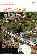 地形と鉄道「絶景」路線の旅