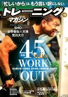 トレーニングマガジン(Vol.59)
