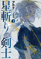 星斬りの剣士(2)
