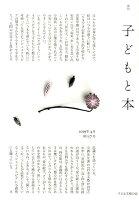 季刊子どもと本(第157号)