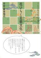 【バーゲン本】花ひらく王朝文化 平安・鎌倉時代ーよくわかる伝統文化の歴史1