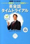 英会話タイムトライアル とっさに言える瞬発力・とぎれない会話力がつく (NHK CD book) [ スティーブ・ソレイシィ ]