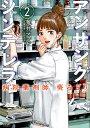 アンサングシンデレラ 病院薬剤師 葵みどり 2 (ゼノンコミックス) [ 荒井ママレ ]