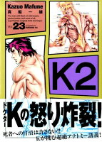 K2 23巻