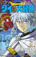 ドラゴンクエスト ダイの大冒険 新装彩録版 3