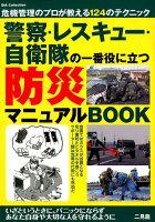 警察・レスキュー・自衛隊の一番役に立つ防災マニュアルBOOK