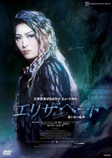 月組宝塚大劇場公演三井住友VISAカードミュージカル『エリザベート-愛と死の輪舞ー』 珠城りょう