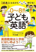 「好き」になるからぐんぐん伸びる! 0〜8歳までの子ども英語