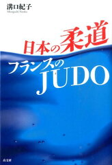 日本の柔道フランスのJUDO