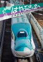 はやぶさは北へ ~北海道新幹線開業と在来線の変化~ [ (鉄道) ] - 楽天ブックス