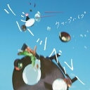 リバーシブルー (初回限定盤 CD+DVD)