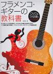 フラメンコ・ギターの教科書 DVD&TAB譜でよくわかる [ 池川寿一 ]