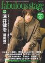 fabulous stage(Vol.05) Beautiful picture & Long 表紙巻頭:浦井健治ミュージカル『ブロードウェイと銃弾』30ペ (SHINKO MUSIC MOOK)