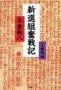 【楽天ブックスならいつでも送料無料】新選組奮戦記 [ 永倉新八 ]