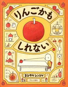 【楽天ブックスならいつでも送料無料】りんごかもしれない [ ヨシタケシンスケ ]