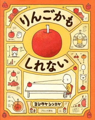 ヨシタケシンスケ 絵本 読み聞かせ 読書