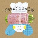 ごちそんぐ DJ の音楽 (CD+レシピ・ブックレット) [ DJみそしるとMCごはん ]