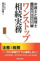 【謝恩価格本】弁護士と税理士〜二つの異なる言語 ワンストップ相続実務