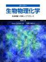 クーパー生物物理化学 生命現象への新しいアプローチ [ アラン・クーパー ]