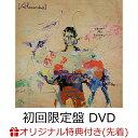【楽天ブックス限定先着特典】Where's My History? (初回限定盤 2CD+DVD)(オリジナルクリアファイル(A5サイズ)) [ [Alexandros] ]