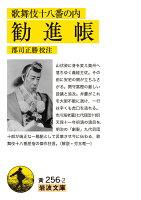 歌舞伎十八番の内 勧進帳