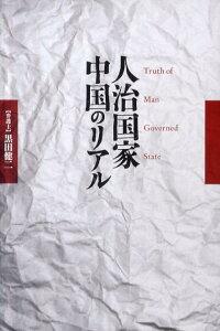 【送料無料】人治国家中国のリアル