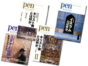 Pen books宗教セット(海外)【Pen オリジナル bag in bag付き】