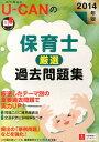【送料無料】U-CANの保育士厳選過去問題集(2014年版) [ ユーキャン保育士試験研究会 ]