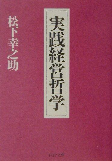 「実践経営哲学」の表紙