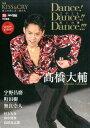 Dance!Dance!!Dance!!! 真夏の舞(2016) 2016アイスショーダンスショー特別号 (Tokyo news mook)