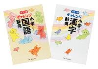 チャレンジ小学国語辞典・漢字辞典 カラー版 コンパクト版 2冊セット
