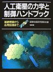 人工衛星の力学と制御ハンドブック 基礎理論から応用技術まで [ 姿勢制御研究委員会 ]