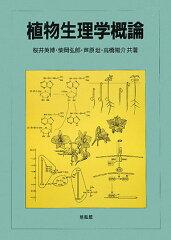 【送料無料】植物生理学概論