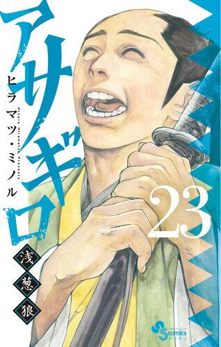 アサギロ~浅葱狼~(23)