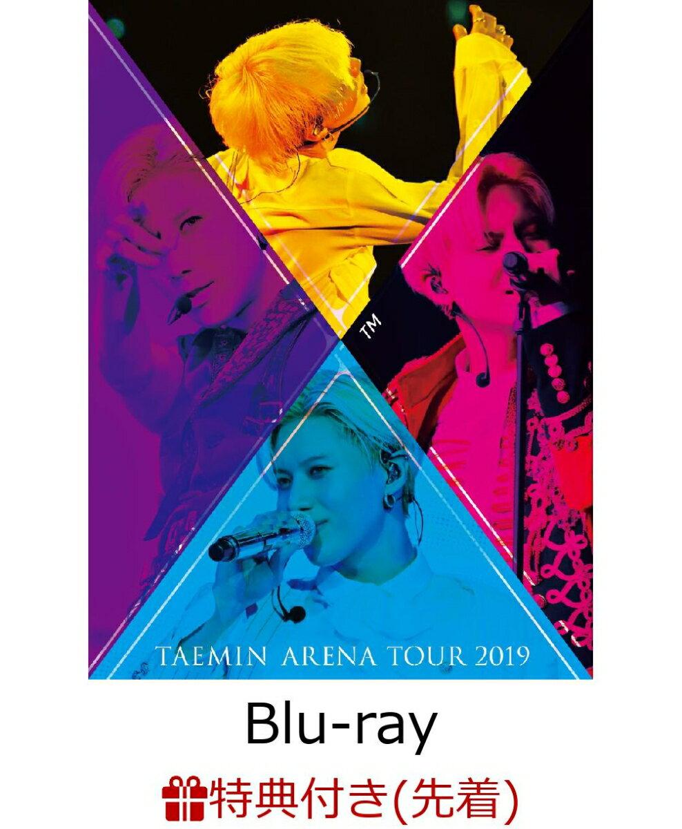 【先着特典】TAEMIN ARENA TOUR 2019 〜X(TM)〜 初回限定盤 Blu-ray(ポスター付き)【Blu-ray】