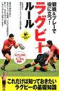 観戦&プレーで役に立つ!ラグビーのルール (Level up book) [ 日本ラグビーフットボール協会 ]