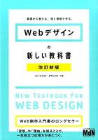 Webデザインの新しい教科書改訂新版