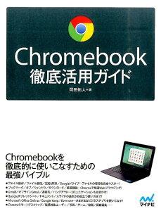 Chromebook徹底活用ガイド [ 岡田拓人 ]