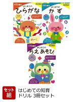 【バーゲン本】はじめての知育ドリル 3冊セット