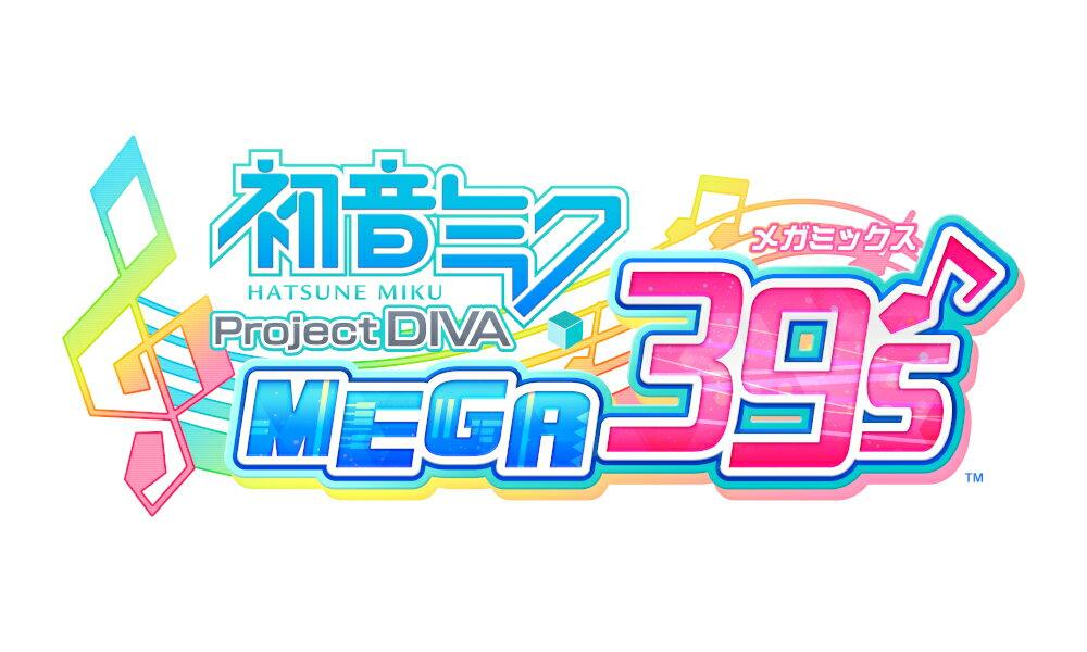 初音ミク Project DIVA MEGA39's 10thアニバーサリーコレクション 【楽天ブックス限定特典:オリジナルB2タペストリー】
