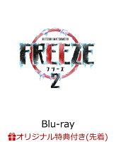 【楽天ブックス限定先着特典】HITOSHI MATSUMOTO Presents FREEZE シーズン2【Blu-ray】(缶バッジ)