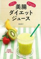 【バーゲン本】美腸ダイエットジュース