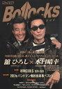 Bollocks(No.035) PUNK ROCK ISSUE ケムリ/ザ50回転ズ/ザ・5.6.7.8'S/デイジーサンフ