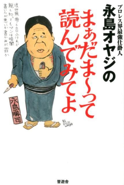 「プロレス界最強仕掛人 永島オヤジのまぁだま~って読んでみてよ」の表紙