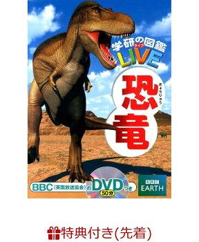 【特典つき】学研の図鑑LIVE(ライブ)恐竜
