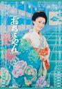 連続テレビ小説 おちょやん 完全版 ブルーレイ BOX3【Blu-ray】 [ 杉咲花 ]