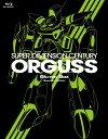 「超時空世紀オーガス」Blu-ray BOX スタンダードエディション【Blu-ray】 [ 速水奨 ]