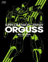 「超時空世紀オーガス」Blu-ray BOX スタンダードエディション【Blu-ray】
