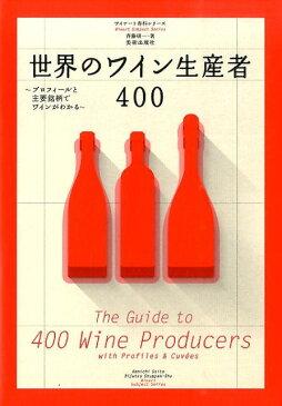 世界のワイン生産者400 プロフィールと主要銘柄でワインがわかる (ワイナート専科シリーズ) [ 斉藤研一 ]